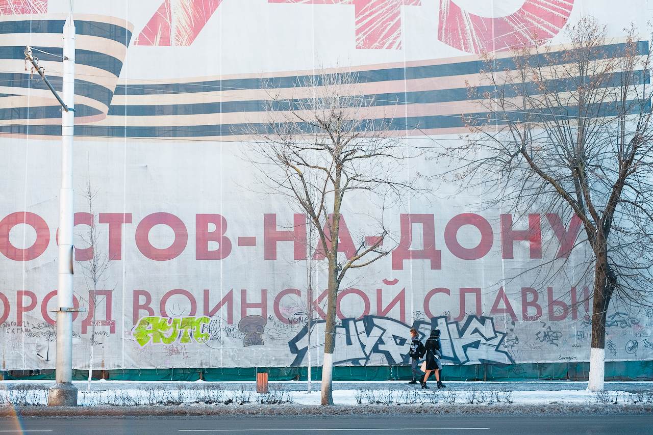 Hotel Moscow, Rostov-on-Don